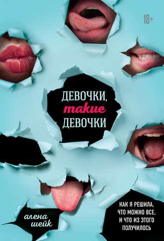 Алёна Шейк, Девочки, такие девочки. Как я решила, что можно все, и что из этого вышло