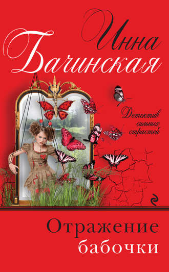 Инна Бачинская, Отражение бабочки