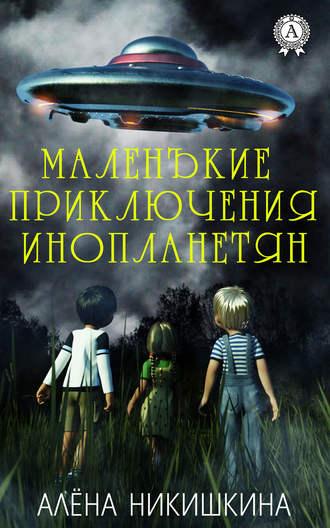 Алёна Никишкина, Маленькие приключения инопланетян