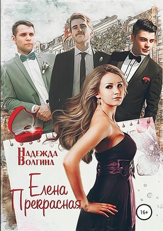 Надежда Волгина, Елена Прекрасная