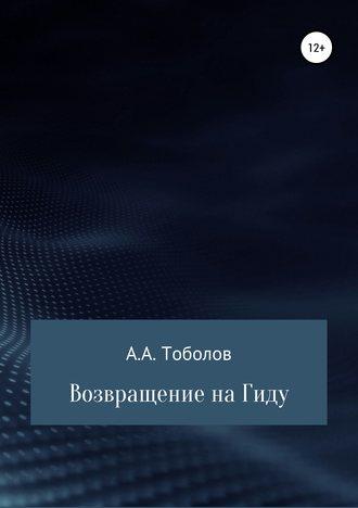 Андрей Тоболов, Возвращение на Гиду