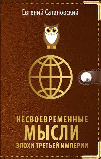 Евгений Сатановский, Несвоевременные мысли эпохи Третьей Империи