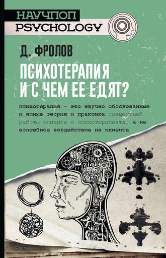Дмитрий Фролов, Психотерапия, и с чем ее едят?