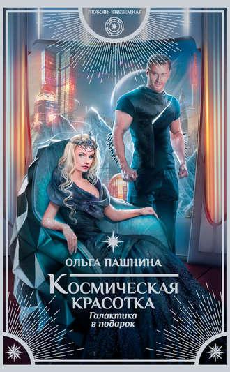 Ольга Пашнина, Космическая красотка. Галактика в подарок