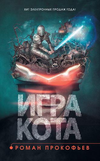 Роман Прокофьев, Игра Кота. Книга 1