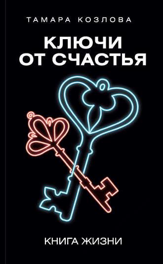 Тамара Козлова, Ключи от счастья. Книга жизни