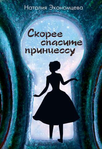 Наталия Экономцева, Скорее спасите принцессу