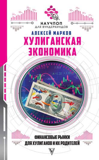 Алексей Марков, Хулиганская экономика: финансовые рынки для хулиганов и их родителей