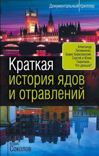 Борис Соколов, Краткая история ядов и отравлений