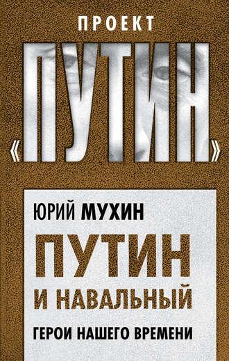 Юрий Мухин, Путин и Навальный. Герои нашего времени