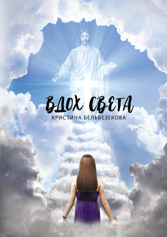 Кристина Бельбезекова, Вдох света