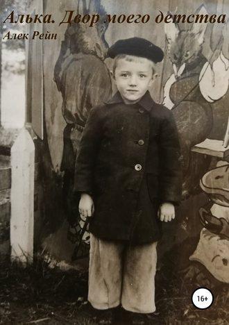 Алек Рейн, Алька. Двор моего детства