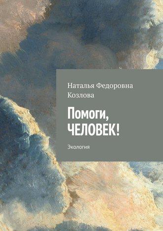 Наталья Козлова, Помоги, человек! Экология
