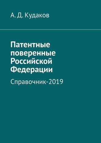 А. Кудаков, Патентные поверенные Российской Федерации. Справочник-2019