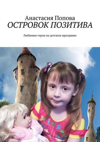 Анастасия Попова, Островок позитива. Любимые герои надетском празднике