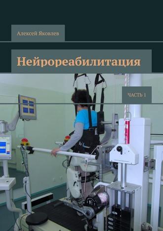 Алексей Яковлев, Нейрореабилитация. Часть1