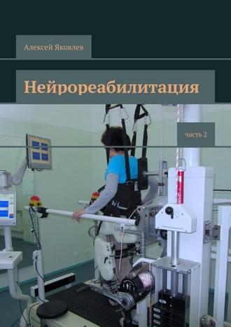 Алексей Яковлев, Нейрореабилитация. Часть2
