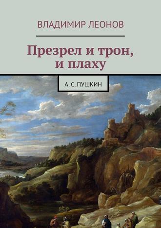 Владимир Леонов, Презрел итрон, иплаху. А.С.Пушкин