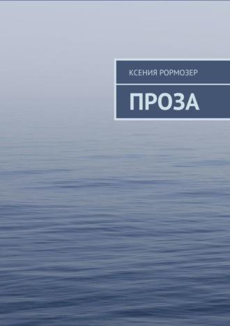 Ксения Рормозер, Проза