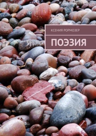 Ксения Рормозер, Поэзия