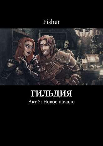 Fisher, Гильдия. Акт 2: Новое начало