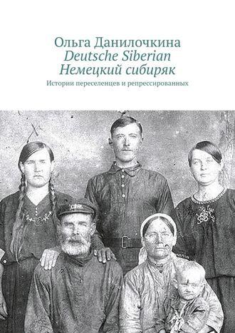 Ольга Данилочкина, Deutsche Siberian. Немецкий сибиряк. Истории переселенцевирепрессированных