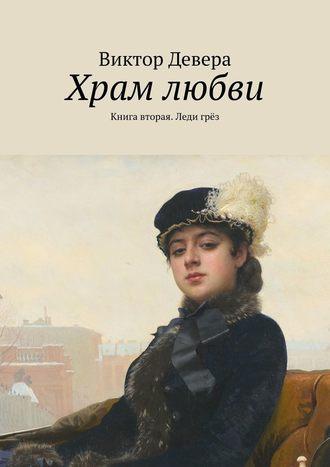 Виктор Девера, Храм любви. Книга вторая. Леди грёз