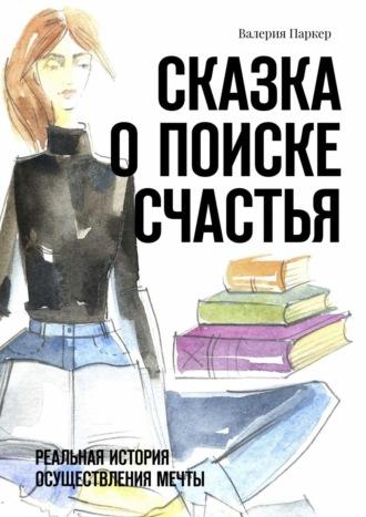 Валерия Паркер, Сказка опоиске счастья. Реальная история осуществления мечты