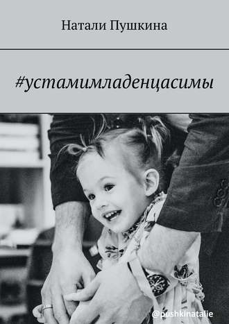 Натали Пушкина, #устамимладенцасимы