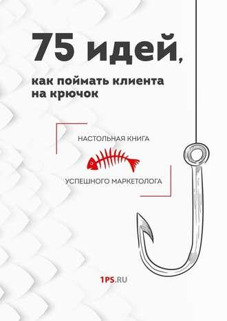 1PS.RU, 75 идей, как поймать клиента на крючок