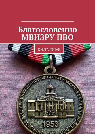 Владимир Броудо, Благословенно МВИЗРУ ПВО. Книга пятая