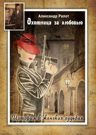 Александр Ралот, Охотница за любовью