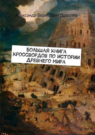 Александр Драхлер, Большая книга кроссвордов по истории Древнего мира