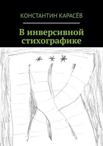 Константин Карасёв, В инверсивной стихографике