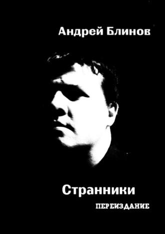 Андрей Блинов, Странники