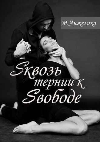 Анжелика М., Sквозь тернии кSвободе