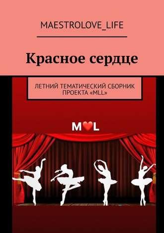 MAESTROLOVE_LIFE, Красное сердце. Летний тематический сборник проекта «MLL»