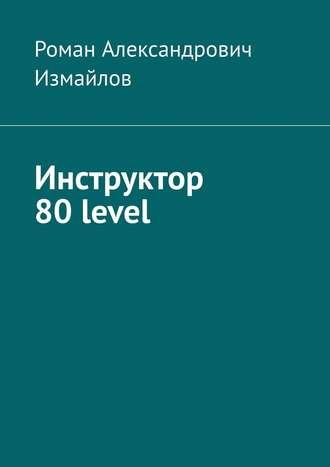 Роман Измайлов, Инструктор 80 level