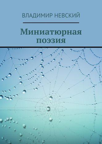 Владимир Невский, Миниатюрная поэзия