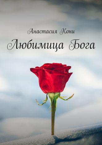 Анастасия Кони, ЛюбимицаБога