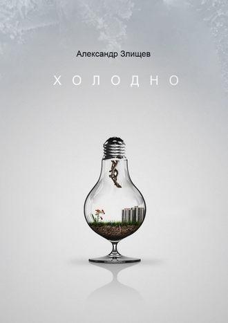 Александр Злищев, Холодно