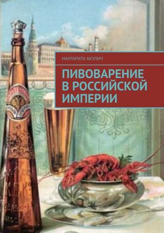 Маргарита Акулич, Пивоварение в Российской империи