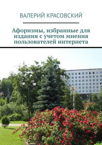 Валерий Красовский, Афоризмы, избранные для издания сучетом мнения пользователей интернета