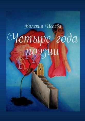 Валерия Исаева, Четыре года поэзии
