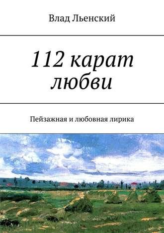 Влад Льенский, 112 карат любви. Пейзажная и любовная лирика
