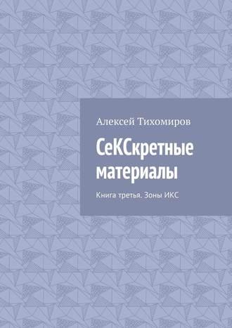 Алексей Тихомиров, СеКСкретные материалы. Книга третья