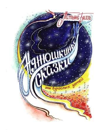 Татьяна Билль, Нянюшкины сказки