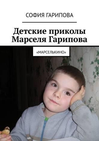 София Гарипова, Детские приколы Марселя Гарипова. «Марселькино»