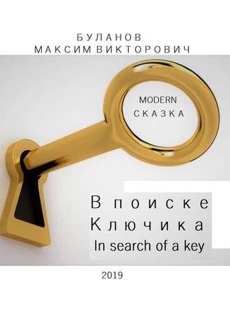 Максим Буланов, В поиске Ключика. In search of a key