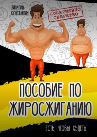 Константин Липилин, Пособие пожиросжиганию. Есть, чтобы худеть